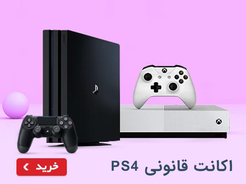 اکانت قانونی PS4